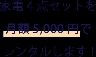 家電4点セットを月額5,000円でレンタルします!